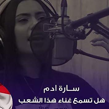 Hal Tasmaa Ghenaa Haza El Shaab