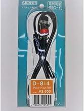 D-8i4 アイコムIC-705用変換ケーブル(4P・φ2.5) アドニス(ADONIS)