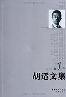 胡适文集(套装共4册)