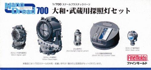ファインモールド 1/700 ナノ・ドレッドシリーズ 大和・武蔵用探照灯セット プラモデル用パーツ WA4