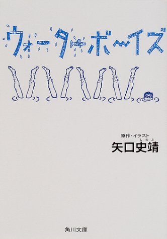 ウォーターボーイズ (角川文庫)