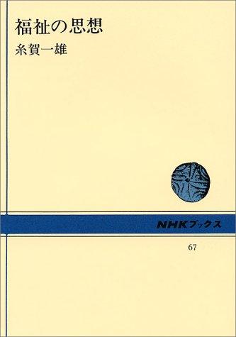 福祉の思想 (NHKブックス)