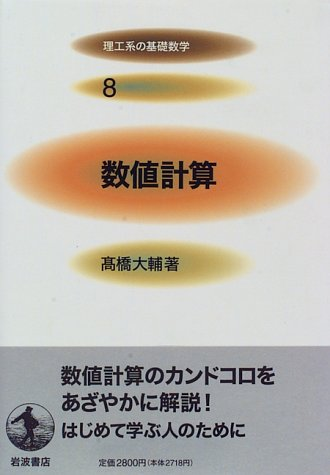 (8 basic mathematics of science and engineering) numerical calculation (1996) ISBN: 4000079786 [Japanese Import]
