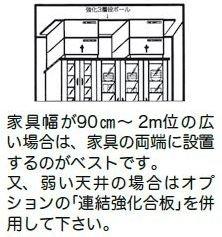四国防災『家具転倒防止BOX耐震君』