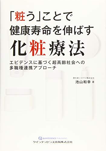 「粧う」ことで健康寿命を伸ばす化粧療法