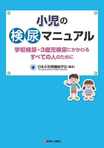 小児の検尿マニュアル 学校検尿・3歳児検尿にかかわるすべての人のためにの詳細を見る