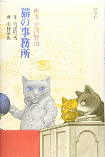 猫の事務所 (画本 宮澤賢治)