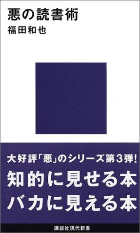 悪の読書術 (講談社現代新書)