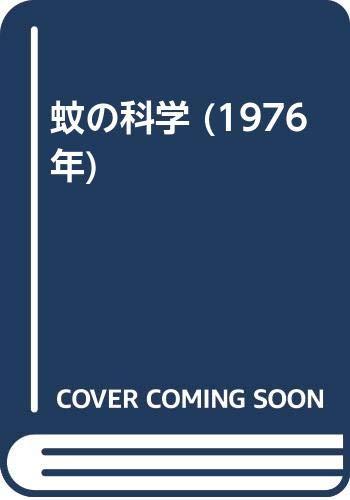蚊の科学 (1976年)の詳細を見る