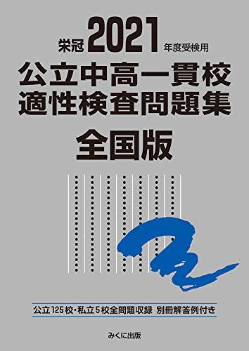 2021年度受検用 公立中高一貫校適性検査問題集 全国版 (公立中高一貫校適性検査問題集シリーズ)