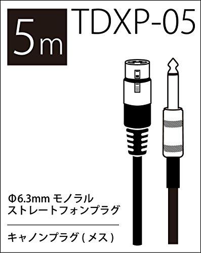 トゥルーダイナ『マイクケーブル(TDXP-05)』