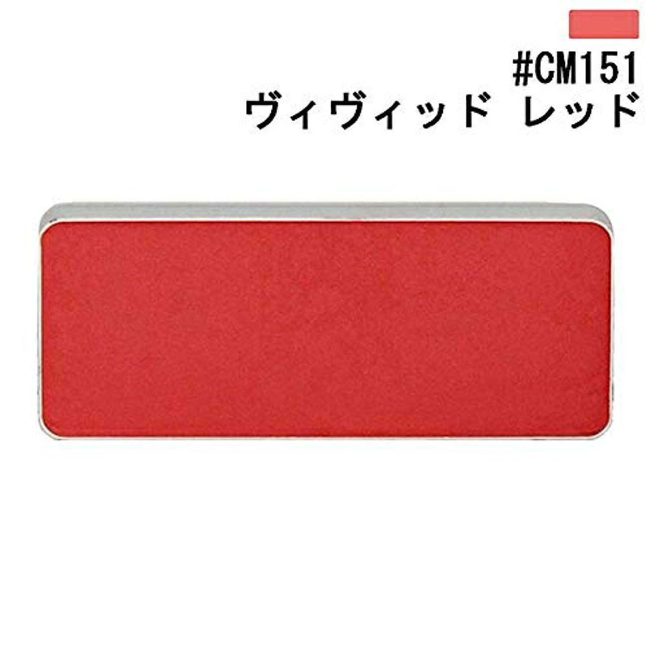 ヒップ外向きチーフ【シュウ ウエムラ】グローオン レフィル #CM151 ヴィヴィッド レッド 4g