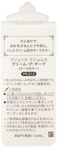 マジョリカマジョルカクリーム・デ・チークPK312シェルピンククリーム5.4mL