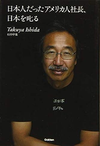 日本人だったアメリカ人社長、日本を叱る