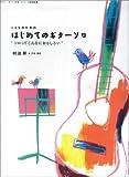 """GG404 こどものための はじめてのギターソロ """"ソロってこんなにおもしろい"""" ギター・だ~いすき・シリーズ併用曲集 (ギター・だーいすき・シリーズ併用曲集)"""
