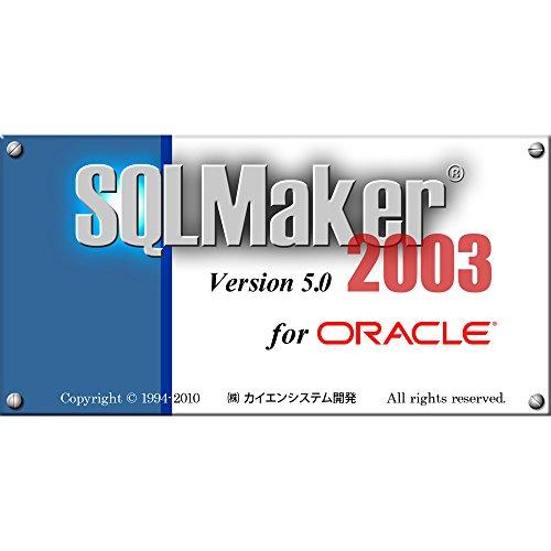 SQLMaker2003 for Oracle (CDマスターパッケージ1ライセンス)