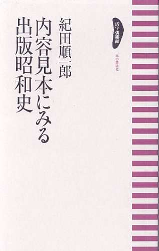 内容見本にみる出版昭和史 (活字倶楽部)