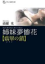表紙: 姉妹夢惨花【翡翠の鎖】 (フランス書院文庫) | 綺羅 光