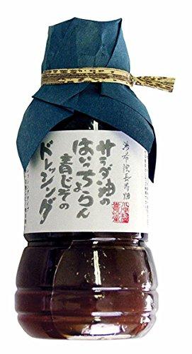 サンヨーコーヒー サラダ油のはいっちょらんドレッシング 青じそ 180ml