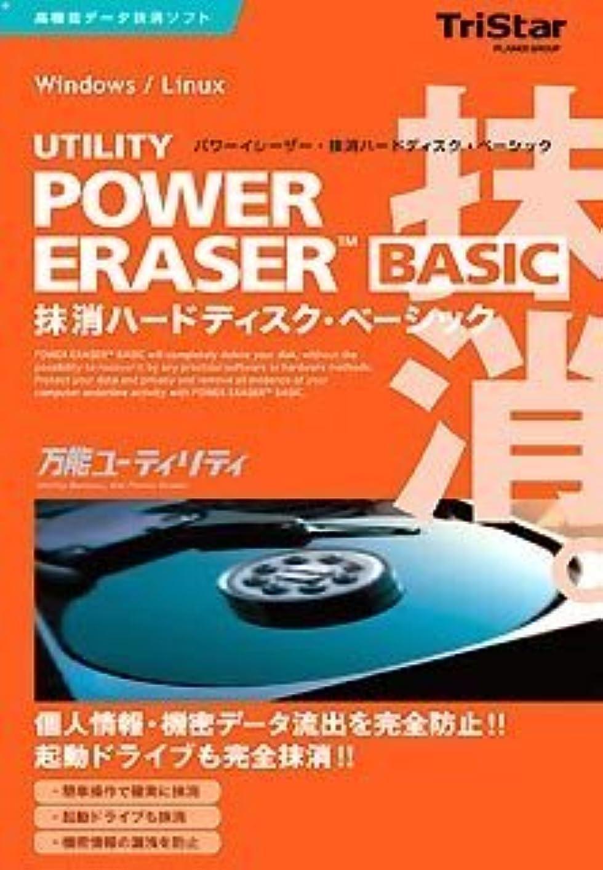 駐地マーキーモンクPOWER ERASER 抹消ハードディスク BASIC