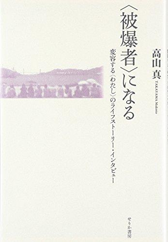"""""""被爆者""""になる―変容する""""わたし""""のライフストーリー・インタビュー"""