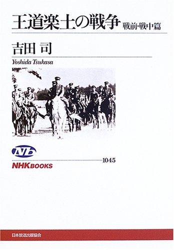 王道楽土の戦争 戦前・戦中篇 (NHKブックス)