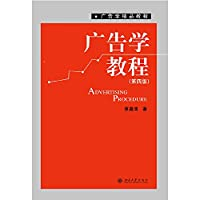 Advertising Tutorial (fourth edition)(Chinese Edition)