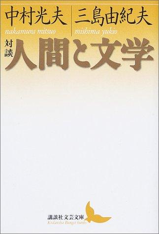 対談・人間と文学 (講談社文芸文庫)