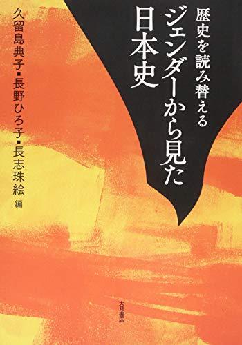 歴史を読み替える ジェンダーから見た日本史