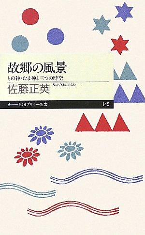 故郷の風景 もの神・たま神と三つの時空 (ちくまプリマー新書)