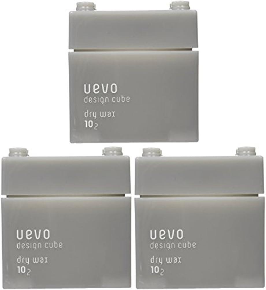 骨髄ブラウズ基準【X3個セット】 デミ ウェーボ デザインキューブ ドライワックス 80g dry wax DEMI uevo design cube