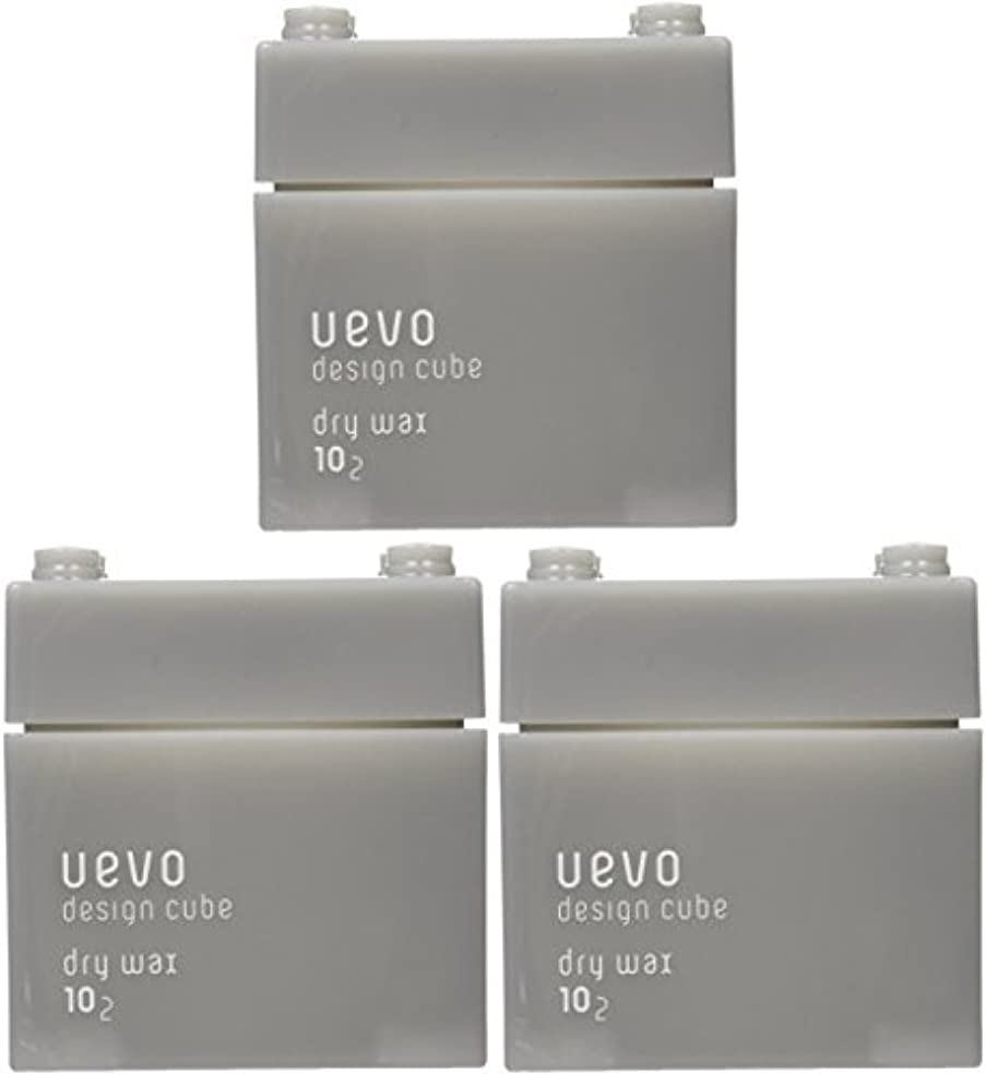 ブレイズ信じる請う【X3個セット】 デミ ウェーボ デザインキューブ ドライワックス 80g dry wax DEMI uevo design cube