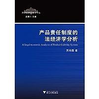 产品责任制度的法经济学分析(法律经济学博士文丛)