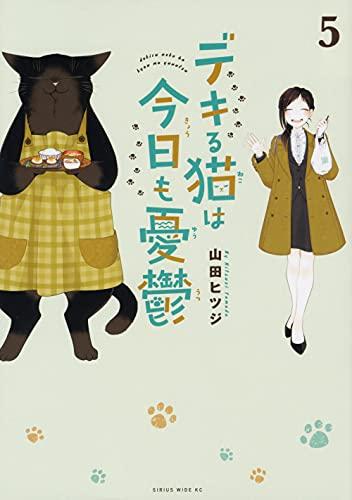 デキる猫は今日も憂鬱(5) (ワイドKC)の詳細を見る