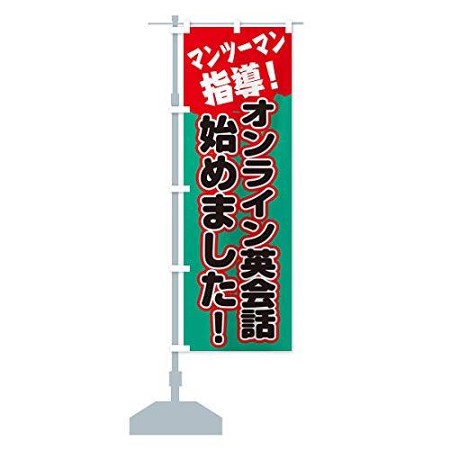 オンライン英会話始めました のぼり旗 サイズ選べます(ショート60x150cm 左チチ)