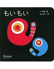 もいもい ボードブック   (あかちゃん学絵本) 0~2歳児向け 絵本