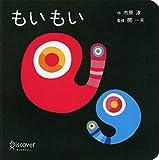 もいもい ボードブック(あかちゃん学絵本) 0~2歳児向け 絵本