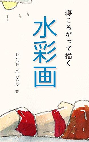 nekorogattekakusuisaiga (orijinaru) (Japanese Edition)