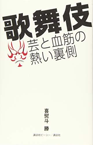 歌舞伎 芸と血筋の熱い裏側の詳細を見る