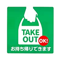 テイクアウト OK ステッカー お持ち帰りできます シール 1枚入 190×190mm 耐候 防滴 日本製 takeout (1)
