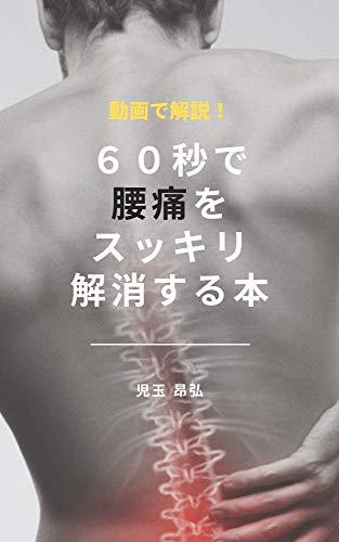 tatta60byoudeyoutuwosukkirikaisyousaseruhon (Japanese Edition)