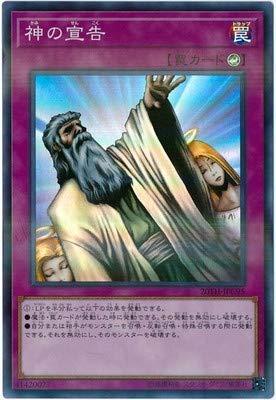 遊戯王/第10期/20TH-JPC95 神の宣告【スーパーパラレルレア】