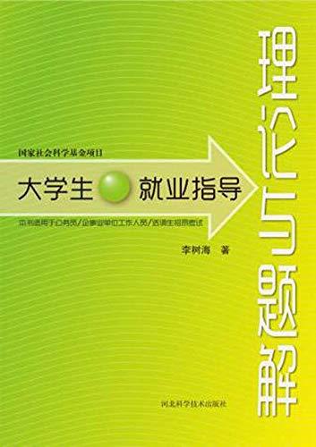 大学生就业指导——理论与题解 (Chinese Edition)