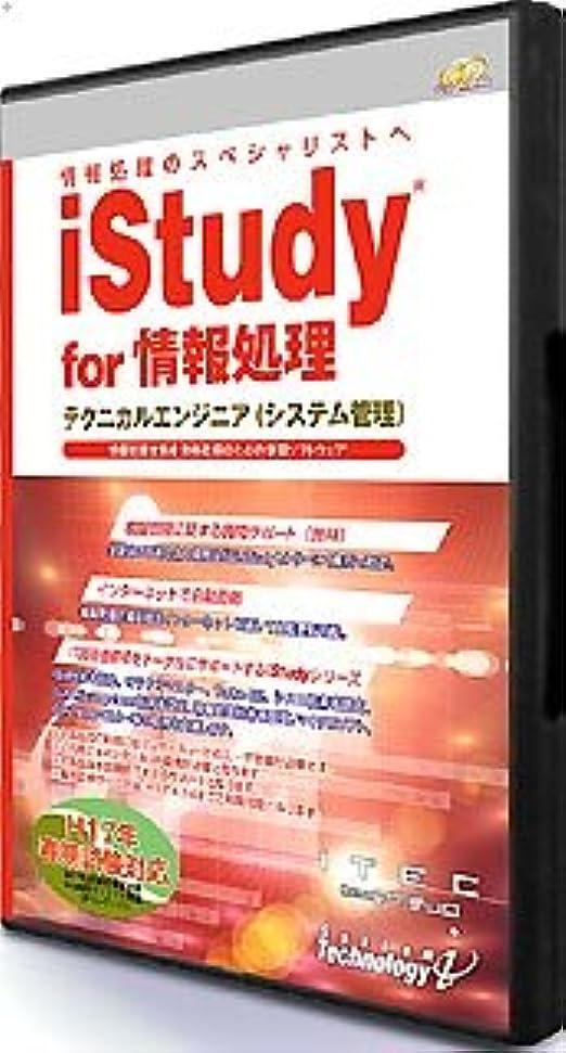 文明化デッキふさわしいiStudy for 情報処理 テクニカルエンジニア(システム管理) 平成17年春期