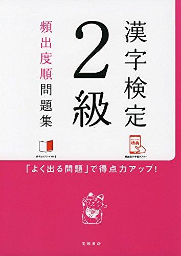 赤チェックシート付 漢字検定2級[頻出度順]問題集 (高橋の漢検シリーズ)