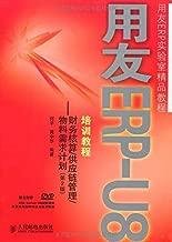 用友ERP-U8培训教程:财务核算/供应链管理/物料需求计划(第2版) (用友ERP实验室精品教程)(异步图书) (Chinese Edition)