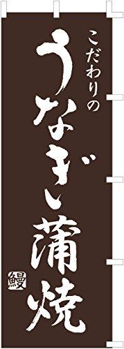 のぼり旗 (nobori) 「うなぎ蒲焼・茶」 1075