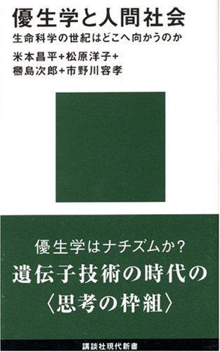 優生学と人間社会 (講談社現代新書)の詳細を見る
