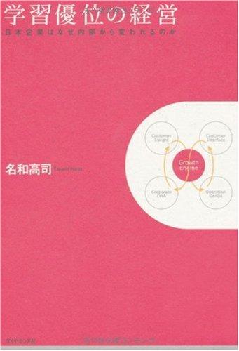 学習優位の経営―日本企業はなぜ内部から変われるのか