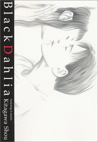 Black dahlia―きたがわ翔短編集 (ヤングジャンプコミックス)